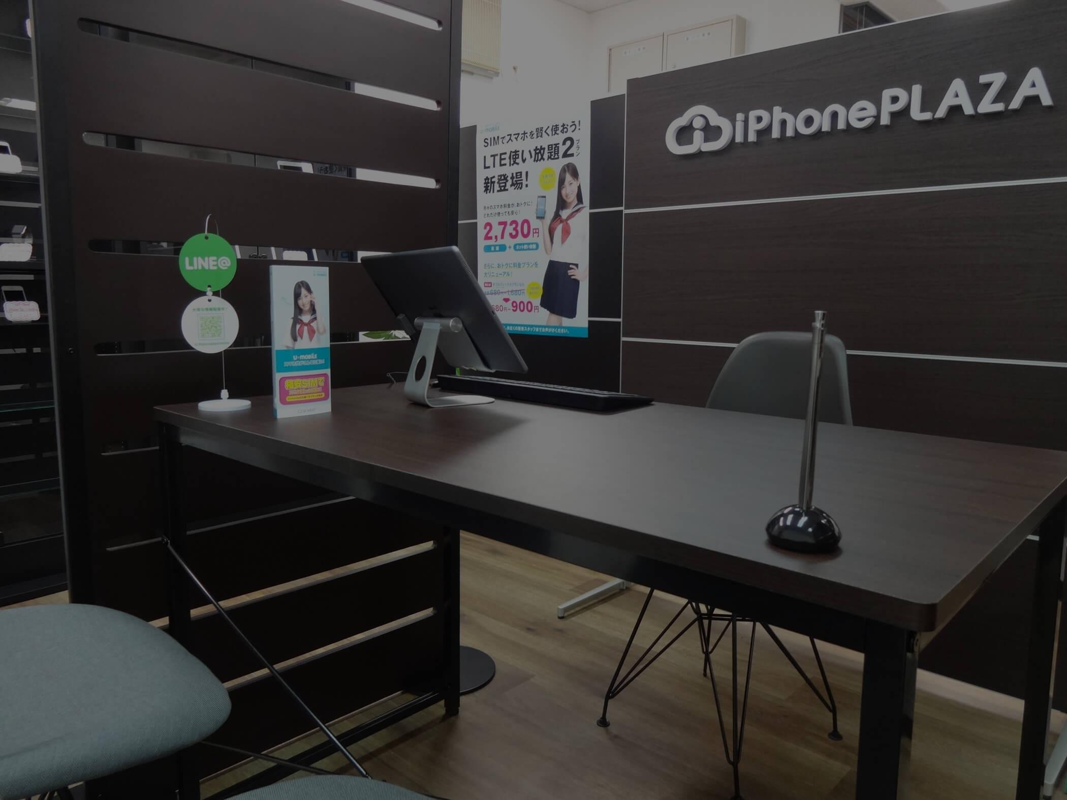 a41a9ef24a 店舗についてのご案内   アイフォンプラザ横浜本店
