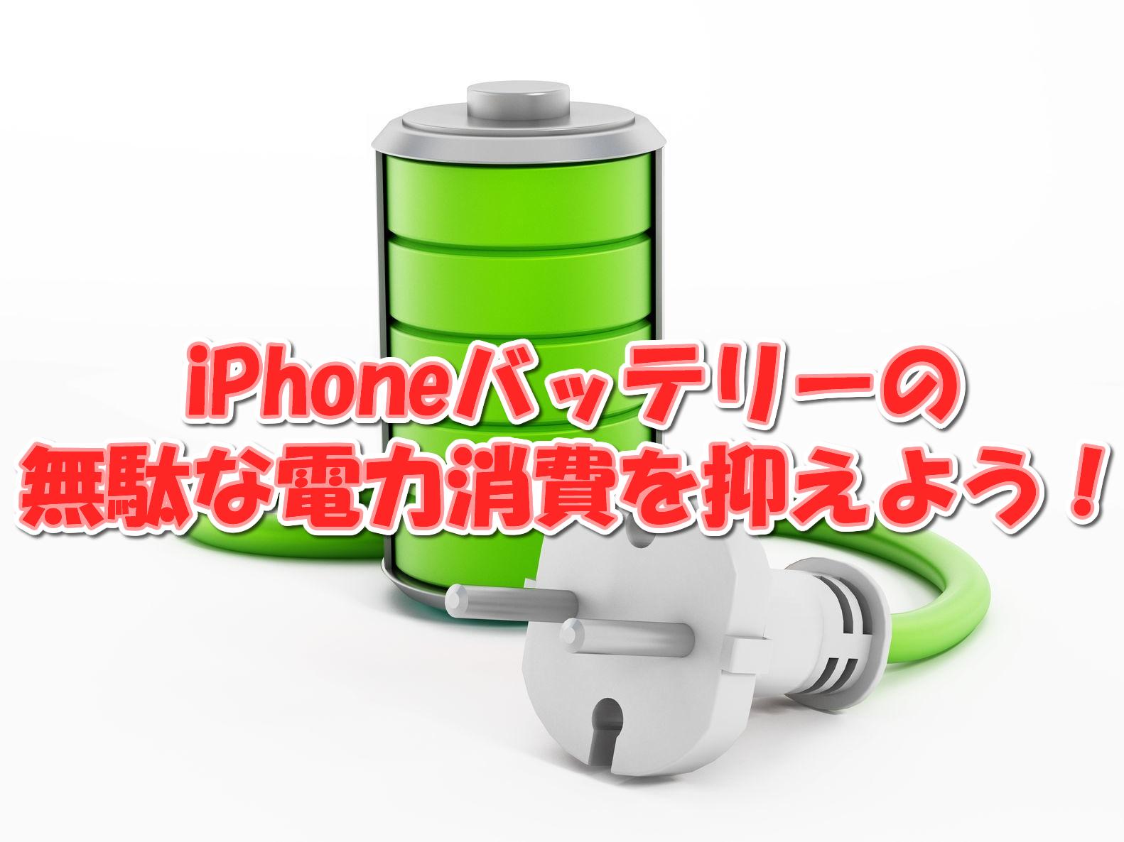 iPhoneバッテリーの消費を抑える4つのポイント