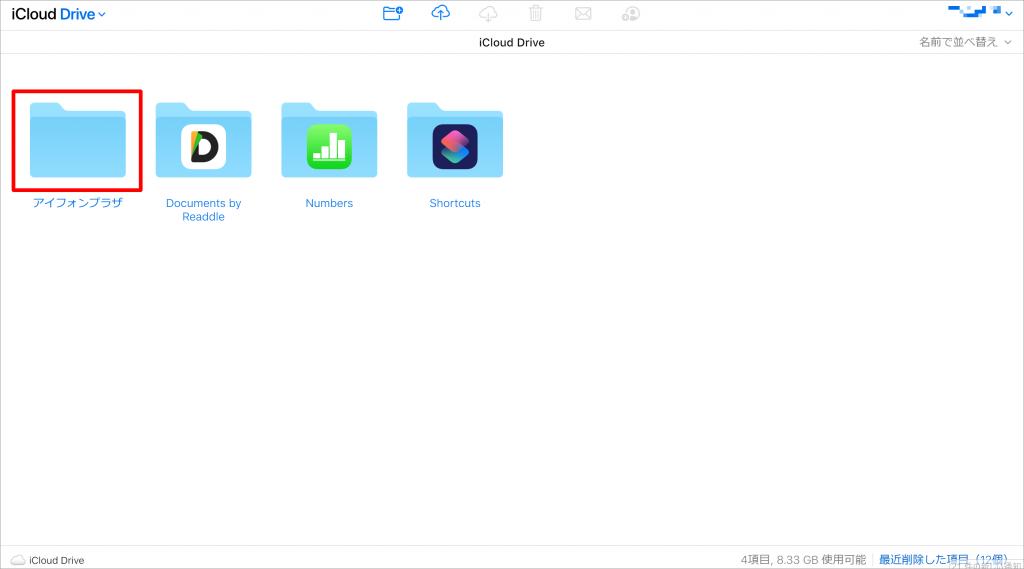 iCloudDrive PC