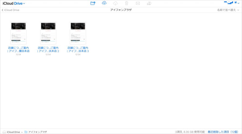 iCloudDrive アクセス