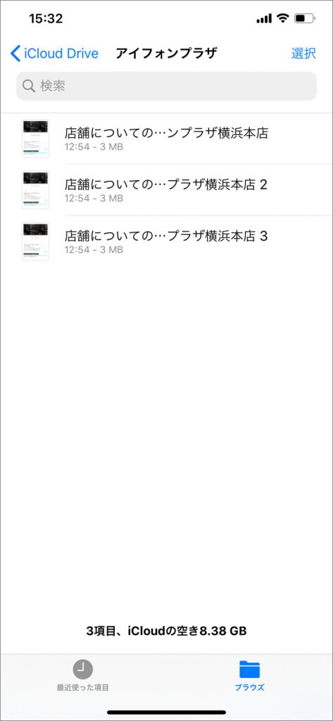 iClouddrive 複数保存