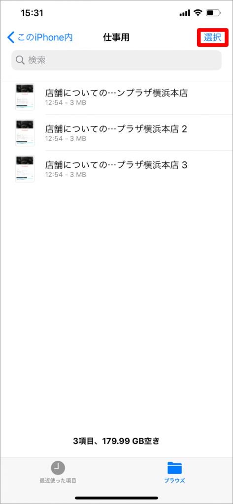 PDF 複数