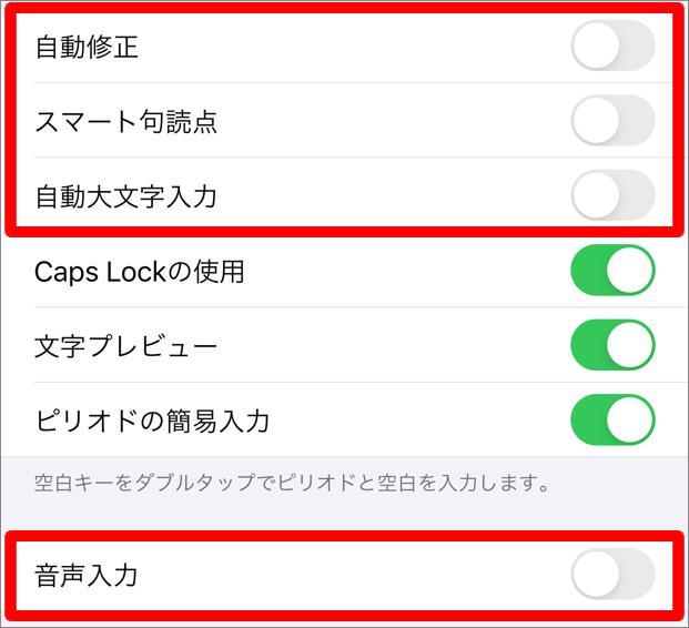 iPhoneキーボード設定1