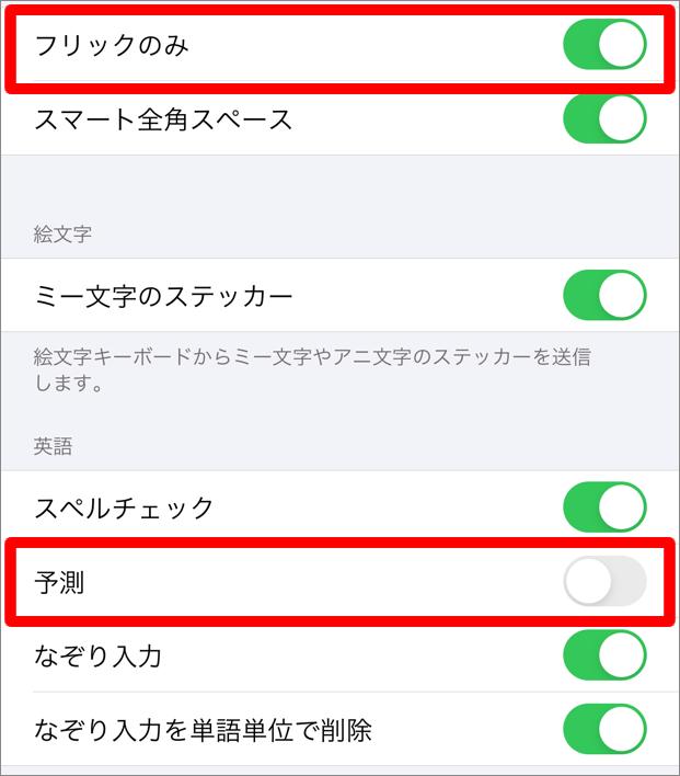 iPhoneキーボード設定2