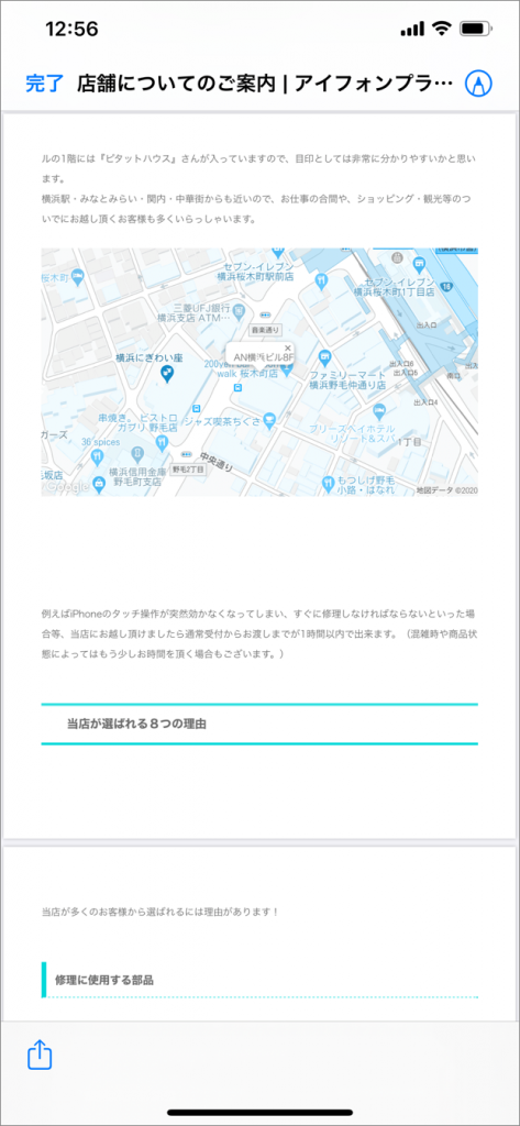 iPhone PDF