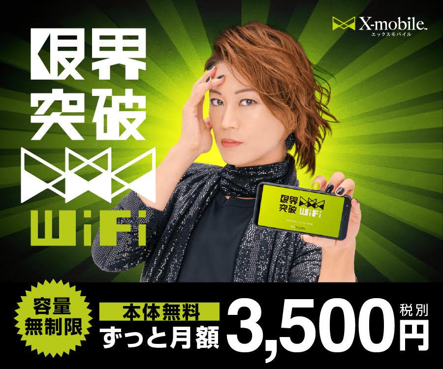 X-mobile限界突破WiFiのお申込み