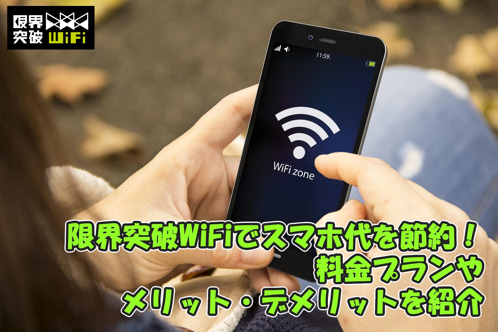 限界突破WiFiでスマホ代を節約!料金プランやメリット・デメリットを紹介