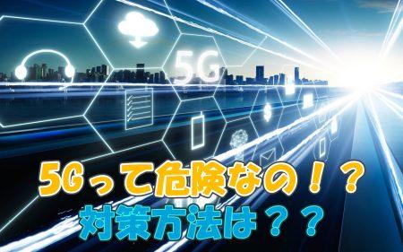 5G電磁波は危険なのか?電磁波による健康被害とその対策法