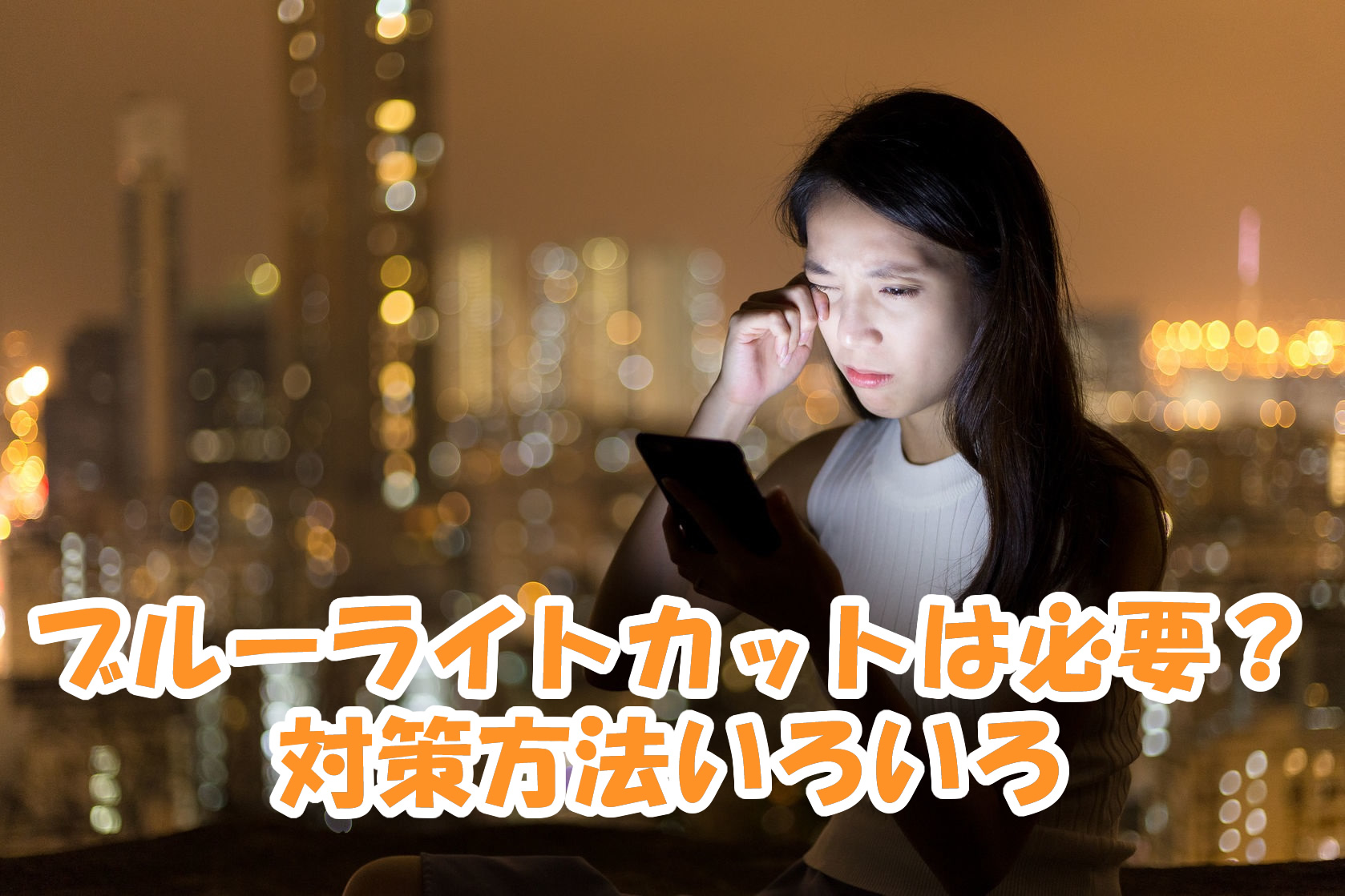 iPhone等のスマホやiPadのブルーライトカットは必要?対策方法いろいろ
