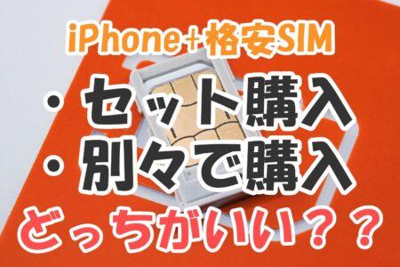iPhone 格安SIM