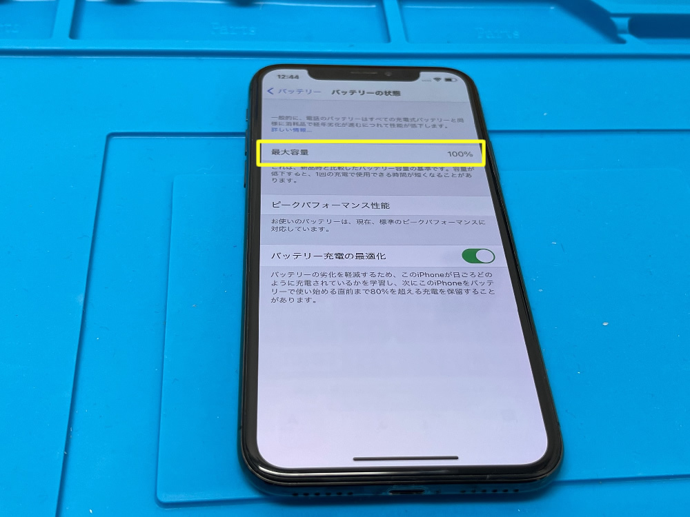 iPhoneX バッテリー容量
