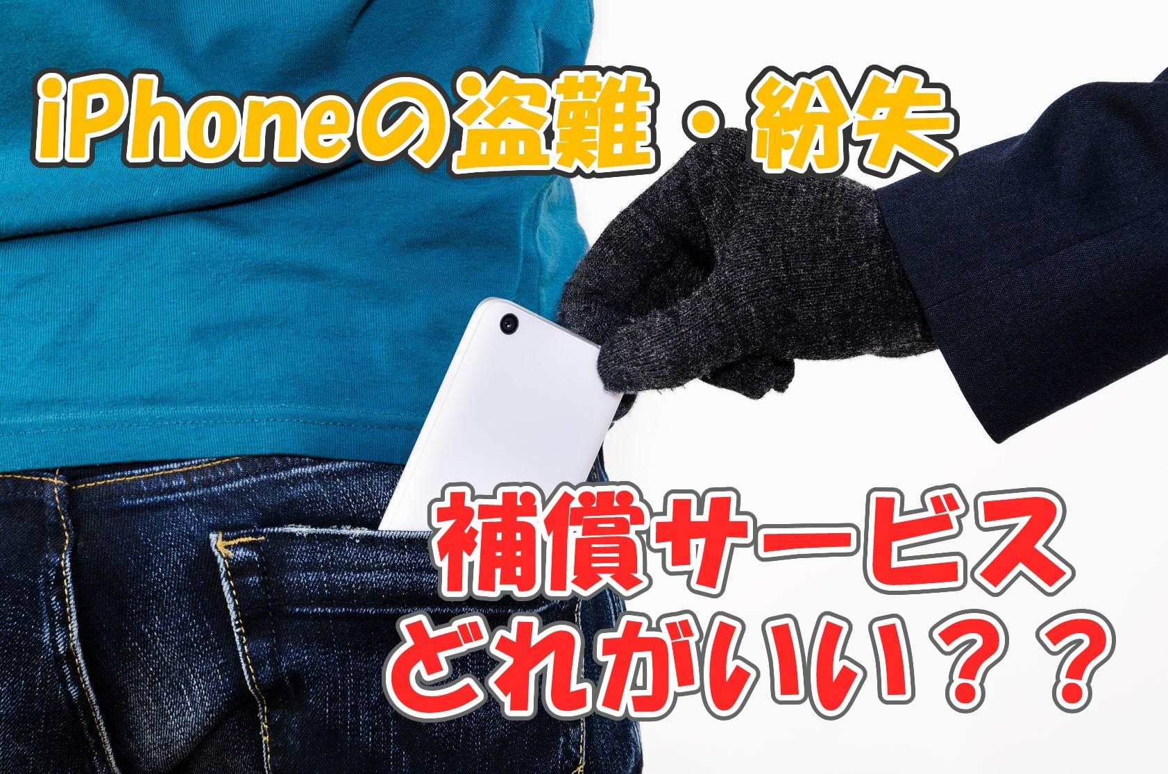 iPhoneの盗難や紛失の補償サービスはどれがいい?
