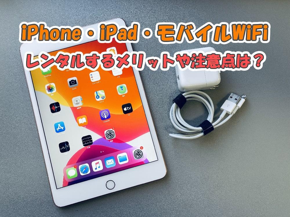 iPhone・iPadやモバイルWi-Fiのレンタルそのメリットとは