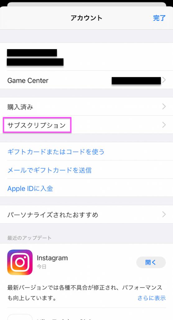 iPhone サブスクリプション 確認