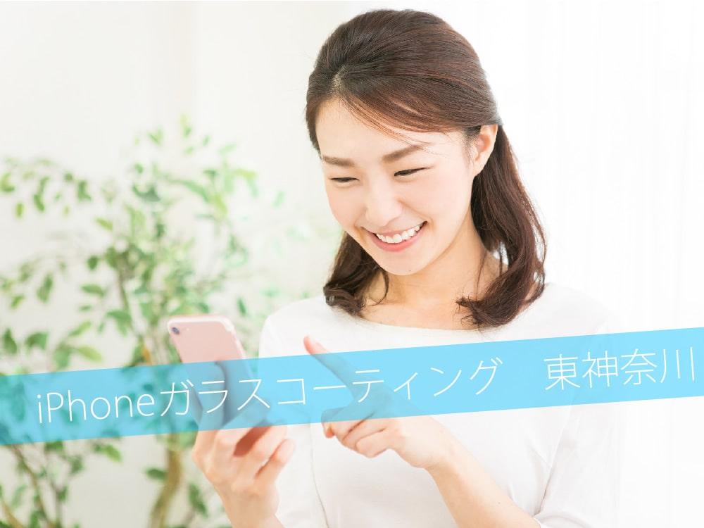 iPhone ガラスコーティング 東神奈川