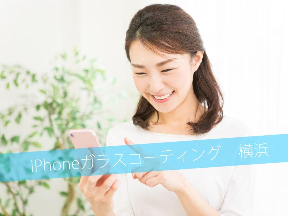 iPhone ガラスコーティング 横浜