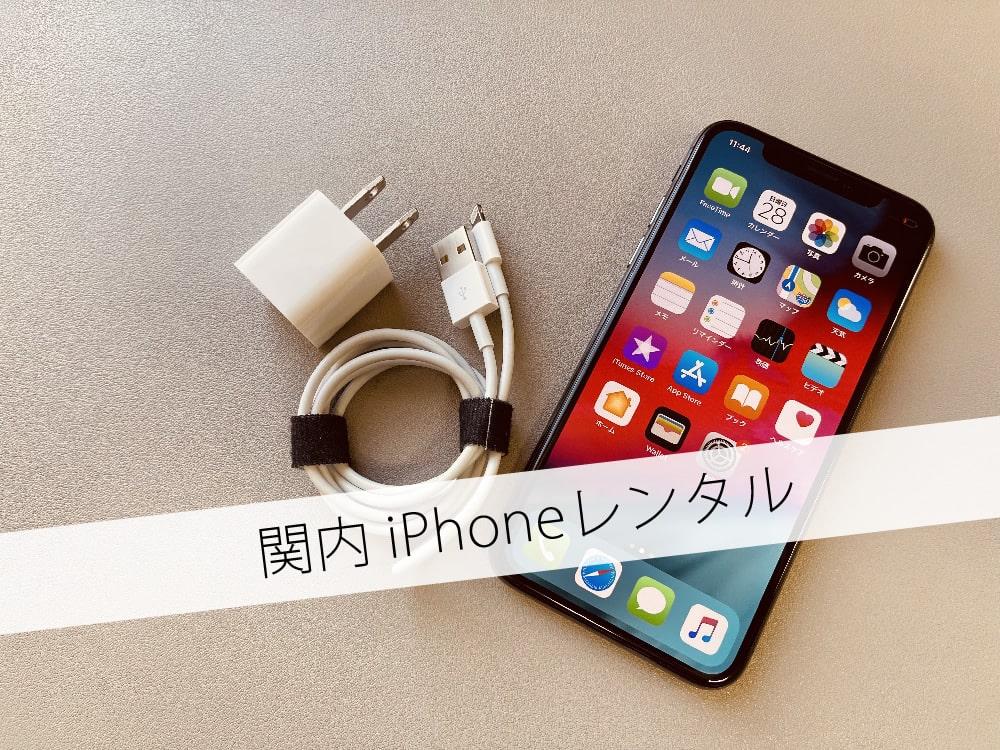 iPhoneレンタル 関内