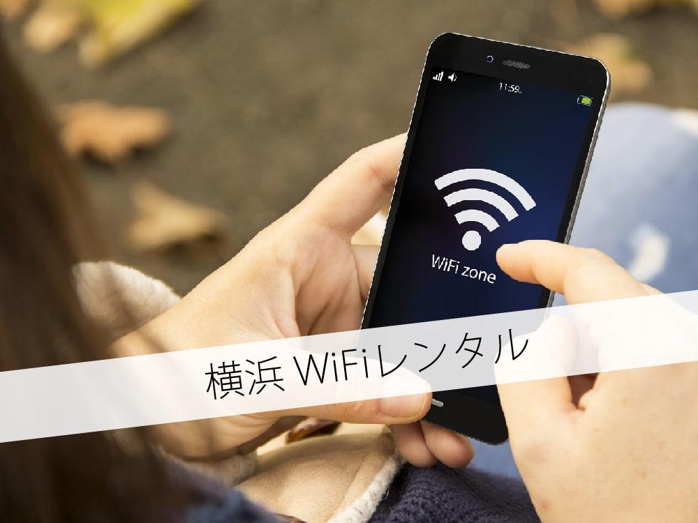 WiFiレンタル 横浜