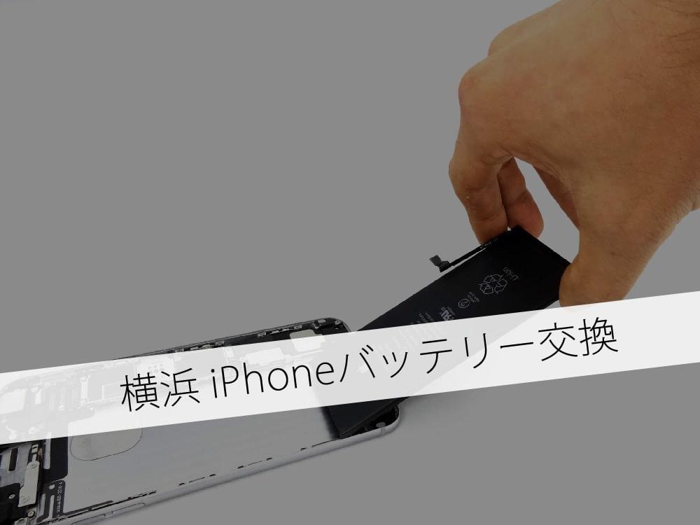iPhone 電池交換 横浜