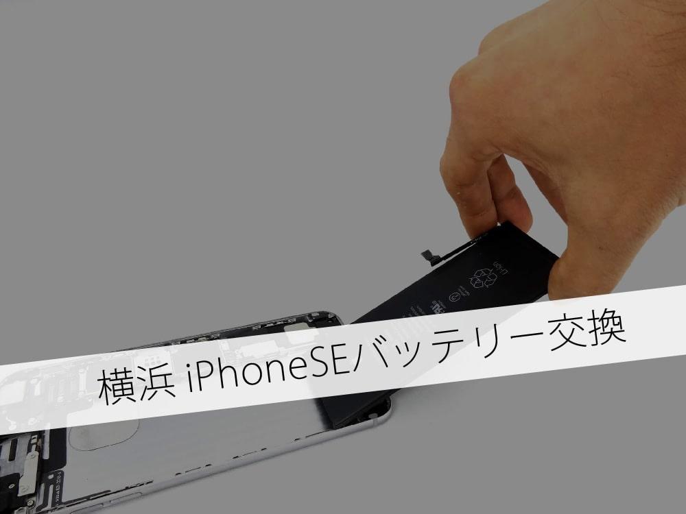 iPhoneSE 電池交換 横浜