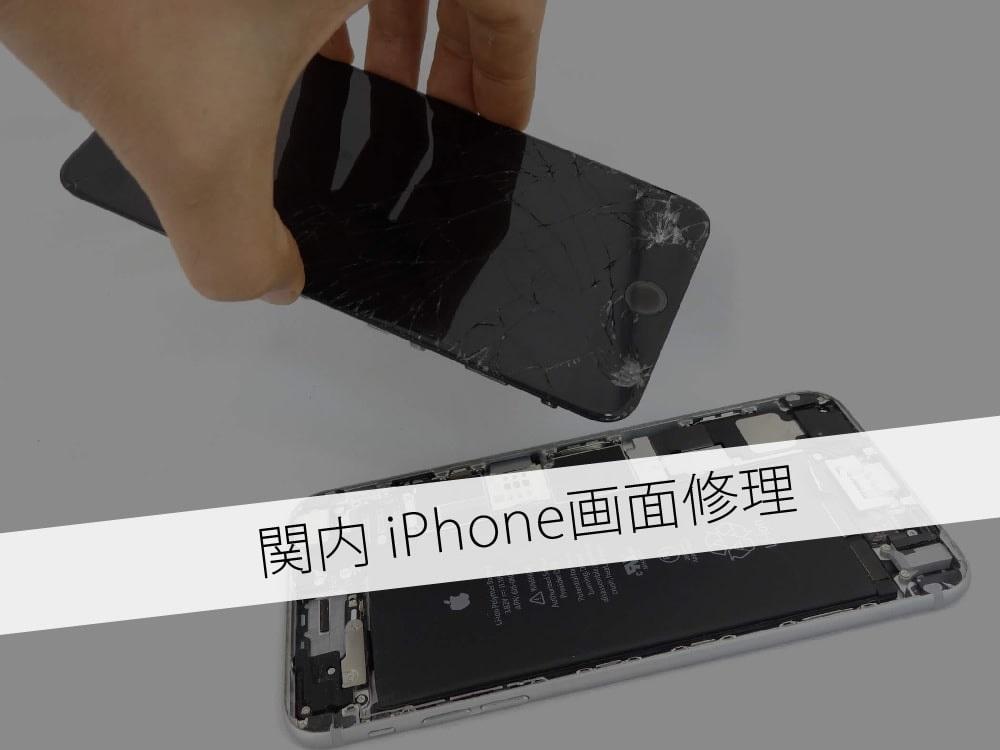 iPhone 画面修理 関内 安い