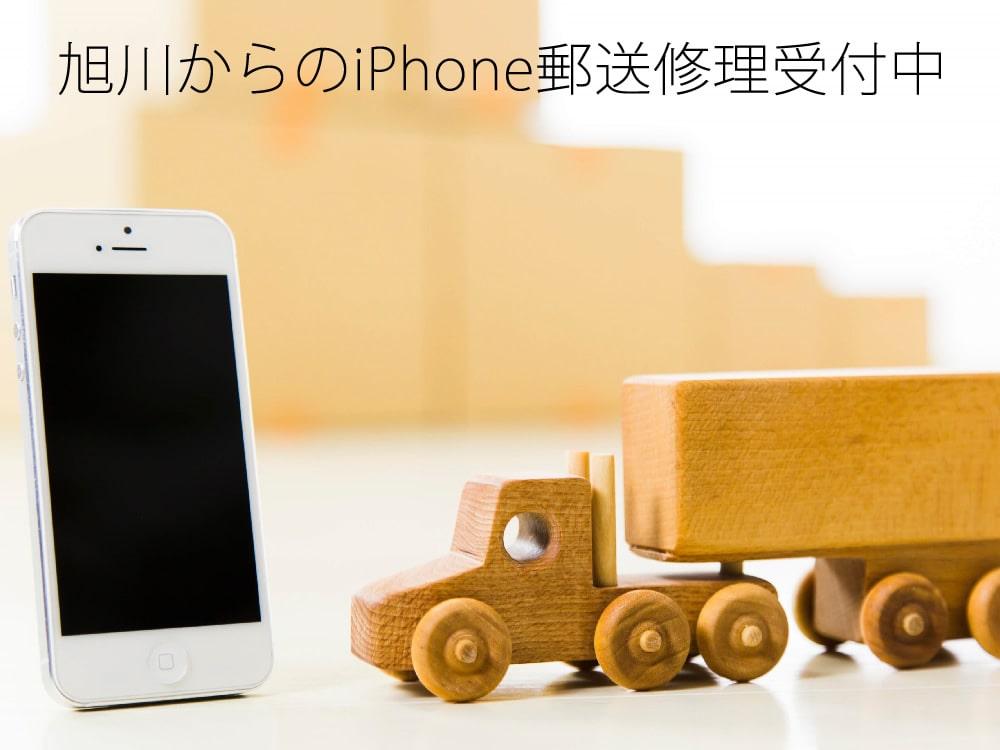 iPhone修理 旭川
