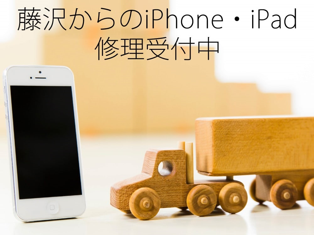 iPhone修理 iPad修理 藤沢
