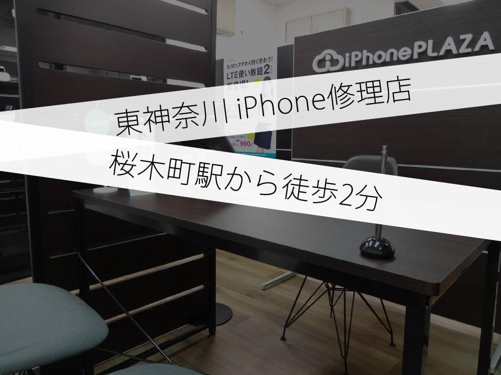 iPhone修理 東神奈川