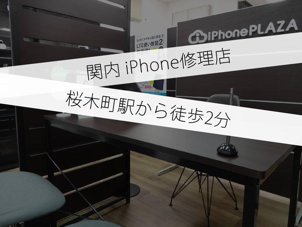 iPhone修理 関内