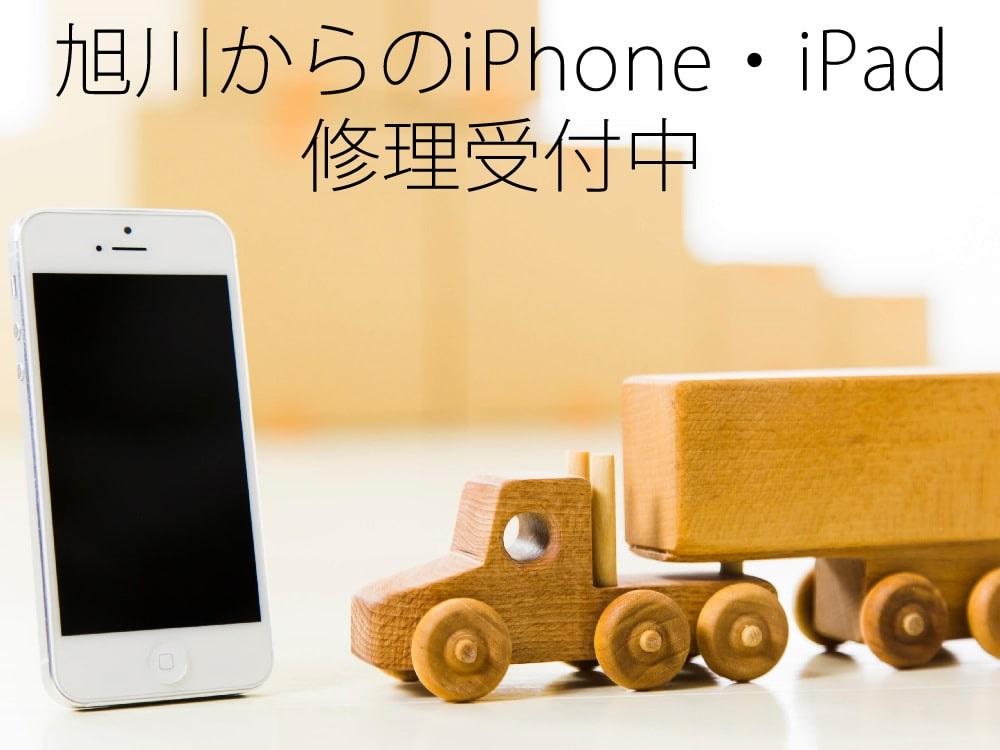 iPhone修理 iPad修理 旭川