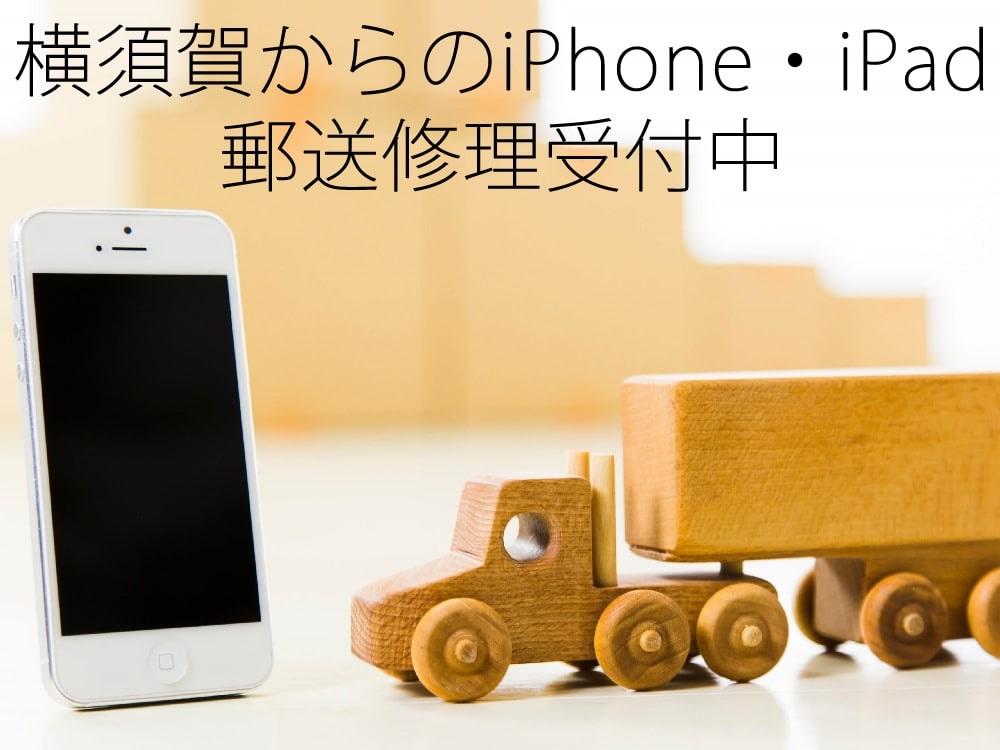iPhone修理 iPad修理 横須賀